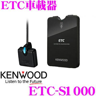 ケンウッド KENWOOD ETC-S1000 ETC車載器