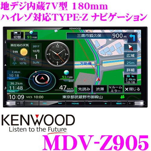 ケンウッド 彩速ナビ MDV-Z905 4×4地デジ 7インチワイドWVGA CD/DVD/USB/SD/HDMI/Bluetooth内蔵 ハイレゾ音源DSD対応 AV一体型ナビゲーション 180mmコンソール スタンダードタイプ
