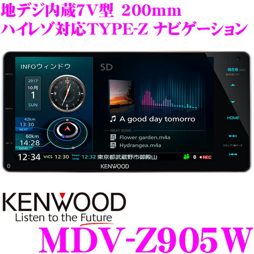ケンウッド 彩速ナビ MDV-Z905 4×4地デジ 7インチワイドWVGA CD/DVD/USB/SD/HDMI/Bluetooth内蔵 ハイレゾ音源DSD対応 AV一体型ナビゲーション 200mmコンソール ワイドタイプ