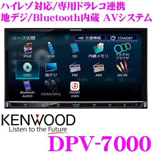 ケンウッド DPV-7000 AVシステム ハイレゾ対応/専用ドライブレコーダー連携 地上デジタルTVチューナー/Bluetooth内蔵 DVD/USB/SD AVシステム DRV-N530/DRV-R530連携