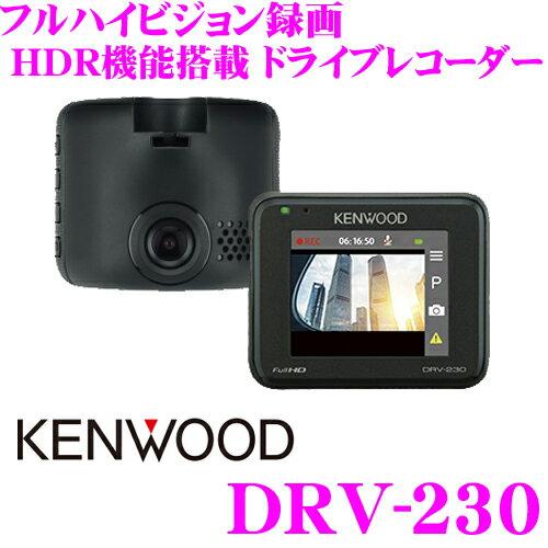 ケンウッド ドライブレコーダー DRV-230 フルハイビジョン(1920×1080)録画 Gセンサー/HDR搭載ドラレコ 駐車監視/長時間駐車録画対応 microSDHCカード(16GB)付属