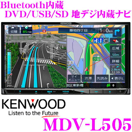 ケンウッド 彩速ナビ MDV-L505 4チューナー&4ダイバシティ方式 7V型ワイド Bluetooth内蔵 DVD/SD/USB対応 AV一体型 メモリーナビゲーション 2DINサイズコンソール用 MDV-L504後継品