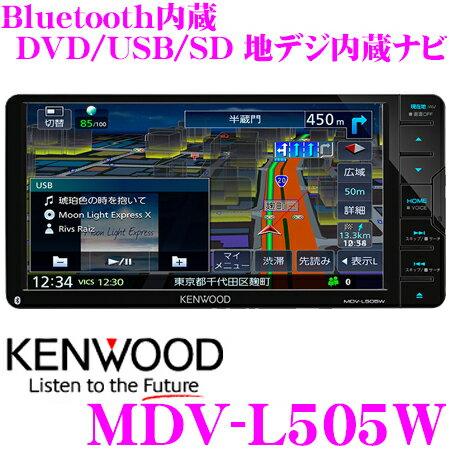 ケンウッド 彩速ナビ MDV-L505W 4チューナー&4ダイバシティ方式 7V型ワイド Bluetooth内蔵 DVD/SD/USB対応 AV一体型 メモリーナビゲーション 200mmワイドコンソール用 MDV-L504W後継品