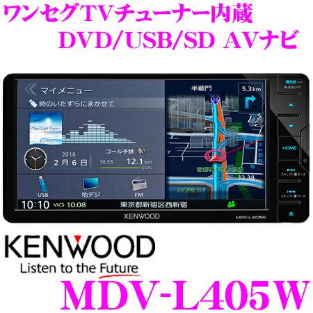 ケンウッド 彩速ナビ MDV-L405W ワンセグTVチューナー内蔵 7V型ワイド DVD/SD/USB対応 AV一体型 メモリーナビゲーション 200mmワイドコンソール用 MDV-L404W後継品
