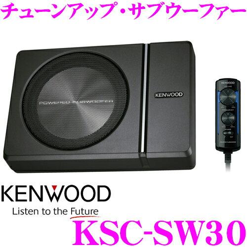 ケンウッド KSC-SW30 チューンアップ・サブウーファー最大出力250W ハイレゾ対応