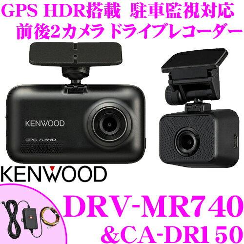 ケンウッド 前後2カメラ ドライブレコーダー DRV-MR740 & CA-DR150 車載電源ケーブルセット Gセンサー/GPS/HDR/運転支援機能搭載 あおり運転防止 ドラレコ 駐車監視対応 microSDカード(16GB)付属