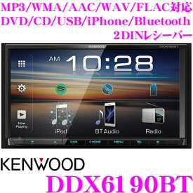 ケンウッド DDX6190BT7.0V型 ワイドタッチパネル VGAモニターMP3/WMA/AAC/WAV/FLAC 対応DVD/CD/USB/iPod/iPhone/Bluetoothレシーバー2DINデッキタイプ【DDX6170BT 後継品】