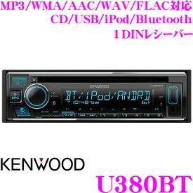 ケンウッド U380BTMP3/WMA/AAC/WAV/FLAC対応CD/USB/iPod/Bluetoothレシーバー1DINデッキタイプ【U370BT 後継品】