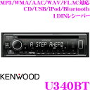 ケンウッド U340BT MP3/WMA/AAC/WAV/FLAC対応 CD/USB/iPod/iPhone/Bluetoothレシーバー 1DINデッキタイプ 【U330BT 後…
