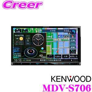 ケンウッド 彩速ナビ MDV-S706 地上デジタルTVチューナー 7V型ワイド Bluetooth内蔵 DVD/SD/USB対応 180mm AV一体型 メモリーナビゲーション