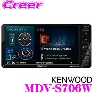 ケンウッド 彩速ナビ MDV-S706W 地上デジタルTVチューナー 7V型ワイド Bluetooth内蔵 DVD/SD/USB対応 200mmワイド AV一体型 メモリーナビゲーション