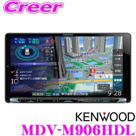 ケンウッド 彩速ナビ MDV-M906HDL 地上デジタルTVチューナー 内蔵 9V型ワイド Bluetooth/DVD/SD/USB対応 AV一体型 メモリーナビゲーション