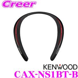 ケンウッド CAX-NS1BT-B ブラック ウェアラブルワイヤレススピーカー ハンズフリー Bluetooth ネックスピーカー