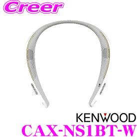 ケンウッド CAX-NS1BT-W ホワイト ウェアラブルワイヤレススピーカー ハンズフリー Bluetooth ネックスピーカー