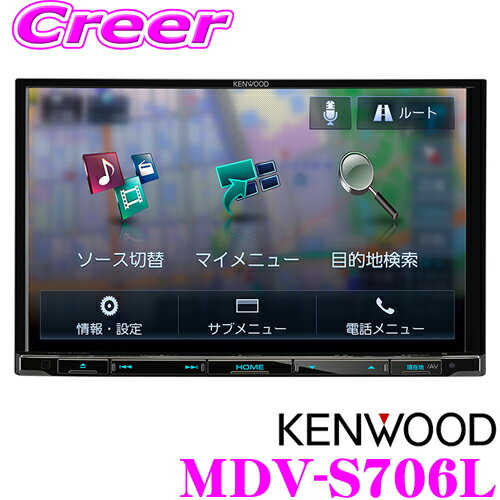 ケンウッド 彩速ナビ MDV-S706L 地上デジタルTVチューナー 8V型ワイド Bluetooth内蔵 DVD/SD/USB対応 AV一体型 メモリーナビゲーション