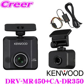 ケンウッド DRV-MR450+CA-DR350前後2カメラ ドライブレコーダー +車載電源ケーブルGセンサー/GPS/HDR/運転支援機能搭載 あおり運転防止 ドラレコ駐車監視対応 microSDカード(16GB)付属