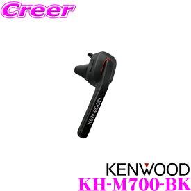 KENWOOD ケンウッド KH-M700-BK 片耳 ワイヤレスヘッドセット 高音質 アクティブノイズキャンセル機能内蔵 2台の同時接続が可能 テレワーク オンラインミーティングに