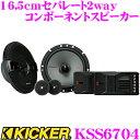 KICKER キッカー KSS6704 16.5cmセパレート2way車載用スピーカー