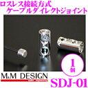 M&Mデザイン ケーブルジョイント SDJ-01 1個入り ロスレス接続ロジウムメッキ接続端子 【ギボシ端子の代替えに! 12AWG…