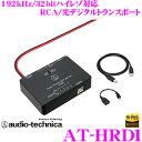オーディオテクニカ AT-HRD1 最大192kHz/32bitハイレゾ対応高品位デジタルトランスポート(D/Aコンバーター)【USB入力 …