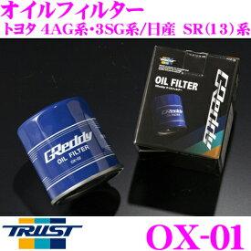 Trust オイルフィルター(オイルエレメント) OX-01 トヨタ 4AG系 3SG系/日産 SR(13)系 エンジン用 ネジサイズ:3/4-16 外径×高さ:65×75mm