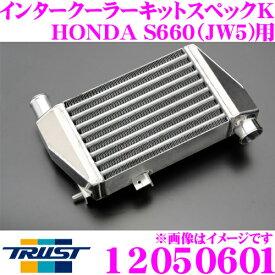 TRUST トラスト GReddy インタークーラーキット スペックK 12050601 ホンダ JW5 S660用 S07A