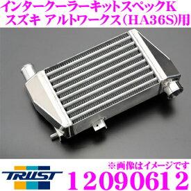 TRUST トラスト GReddy インタークーラーキット スペックK 12090612 スズキ HA36S アルトワークス用 R06A