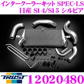 TRUST トラスト GReddy 12020480インタークーラーキット SPEC-LS日産 S14/S15 シルビア用コアタイプ:TYPE24E H284/L600/W66