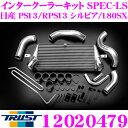 TRUST トラスト GReddy 12020479インタークーラーキット SPEC-LS 日産 PS13 シルビア/ RPS13 180SX用 コアタイプ:TYPE…