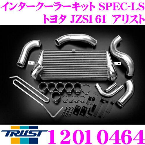 TRUST トラスト GReddy 12010464インタークーラーキット SPEC-LS トヨタ JZS161 アリスト用 コアタイプ:TYPE24E H284/L600/W66