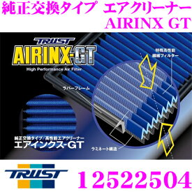 TRUST トラスト エアクリーナー 12522504 GReddy エアインクスGT AIRINX-GT NS-4GT 日産 純正品番 AY120-NS045 マツダ 純正品番 1N08-13-Z40 等対応