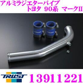 TRUST トラスト アルミラジエターパイプ 13911221トヨタ 90系 マークII用
