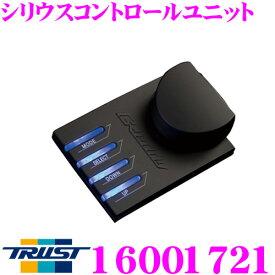 【11/19〜11/26 エントリー+楽天カードP12倍以上】TRUST トラスト GReddy シリウスコントロールユニット 16001721