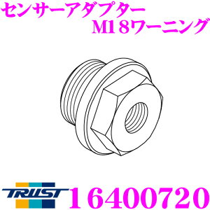 TRUST トラスト 16400720 センサーアダプター M18ワーニング