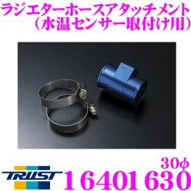 TRUST トラスト GReddy 16401630ラジエターホースアタッチメント30φ 水温センサー取付け用トヨタ 10系ヴィッツ AE86レビン/トレノ等用