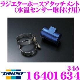TRUST トラスト GReddy 16401634ラジエターホースアタッチメント34φ 水温センサー取付け用トヨタ 10系アルファード 30/40系エスティマ等用
