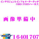 TRUST トラスト GReddy 16401707 インテリジェントインフォメータータッチ OBD FD3Sハーネス