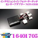 TRUST トラスト GReddy 16401705 インテリジェントインフォメータータッチセンサーアダプター NON-ODB スカイライン …
