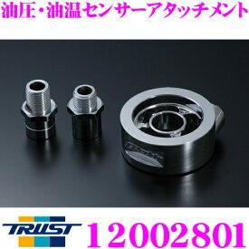 TRUST トラスト GReddy 12002801 油圧 油温センサーアタッチメント