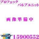 TRUST トラスト GReddy 15900552プロフェック バルブユニット