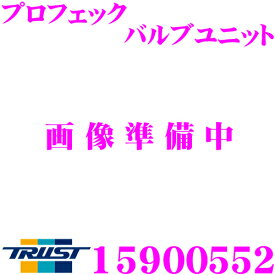 TRUST トラスト GReddy 15900552 プロフェック バルブユニット