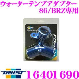 TRUST トラスト GReddy 16401690ウォーターテンプアダプタートヨタ ZN6 86/スバル ZC6 BRZ 専用