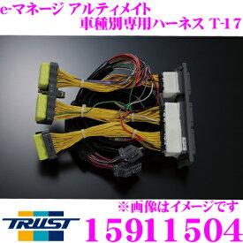 TRUST トラスト GReddy 15911504e-マネージ アルティメイト 車種別専用ハーネス T-17トヨタ 160系 アリスト等用