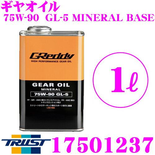トラスト GReddy ギヤオイル 17501237 75W-90 GL-5 MINERAL BASE LSD対応 内容量:1リットル