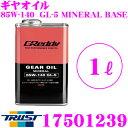 トラスト GReddy ギヤオイル 1750123985W-140 GL-5 MINERAL BASE LSD対応内容量:1リットル