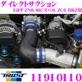 TRUST トラスト GReddy ダイレクトサクション 11910110 トヨタ ZN6 86/スバル ZC6 BRZ用