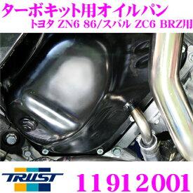 TRUST トラスト ターボキット用オイルパン 11912001 トヨタ ZN6 86/スバル ZC6 BRZ用