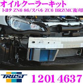 TRUST トラスト GReddy オイルクーラーキット 12014637トヨタ ZN6 86/スバル ZC6 BRZ(MC後)用