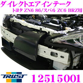 TRUST トラスト GReddy ダイレクトエアインテーク 12515001トヨタ ZN6 86/スバル ZC6 BRZ用
