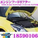 TRUST トラスト GReddy 18510101 エンジンフードリフター スズキ ZC33S スイフトスポーツ/ZC13S スイフト用